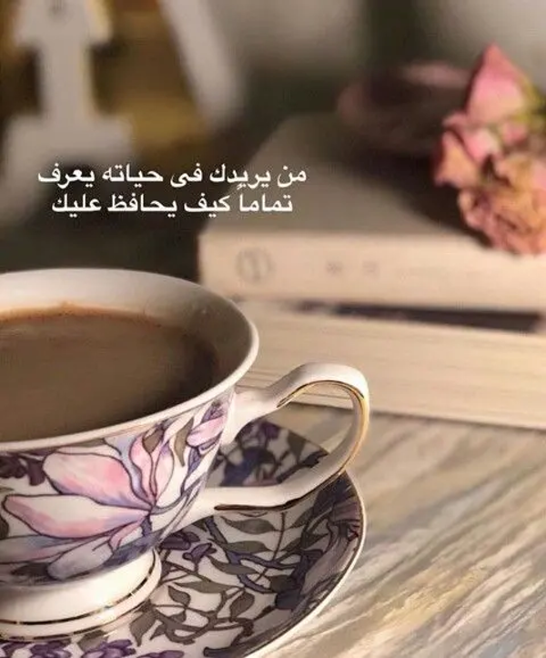 Pin by صمتي حكايہ on سنابات   Arabic quotes, Quotes, Cool words #coffeeTime