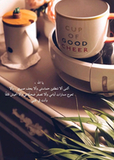 Coffee Time - Pin by Rody on دعاء | Pinterest | Arabic quotes, Quotes and Photo ... #coffeeTime